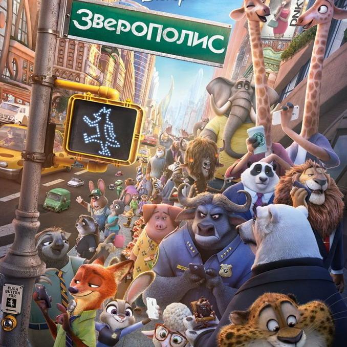 Post Thumbnail of Мультфильм Зверополис - отзыв без спойлеров