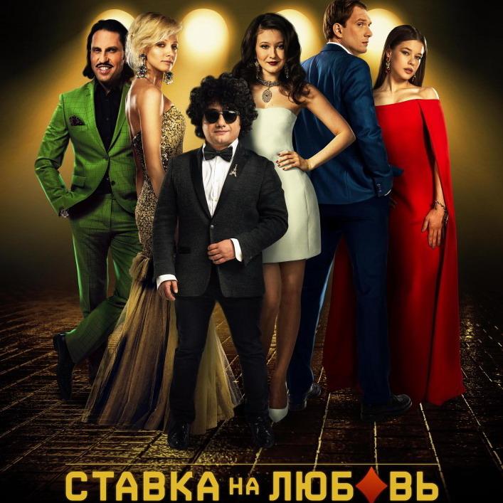Post Thumbnail of Фильм Ставка на любовь - отзыв без спойлеров