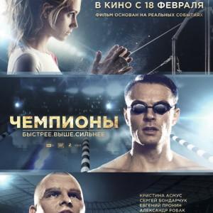 фильм чемпионы 2016