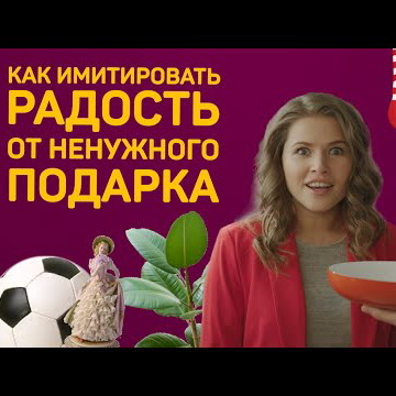 Post Thumbnail of Самая угарная реклама февраля! Имитация радости от звезды клипа Экспонат!