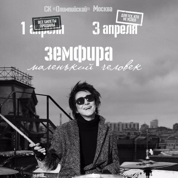 Post Thumbnail of Билеты на Земфиру в Москве. Второй концерт 3 апреля 2016г