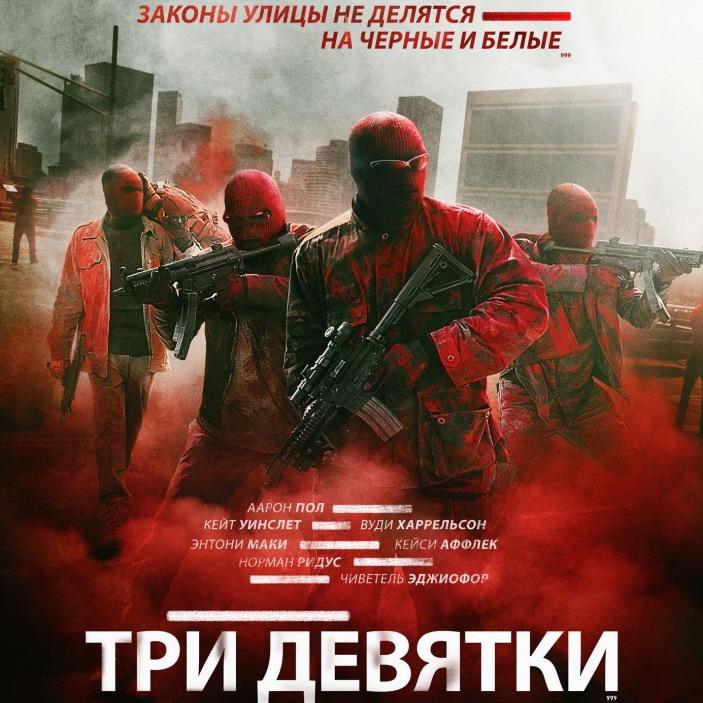 Post Thumbnail of Фильм Три Девятки. Отзыв без спойлеров