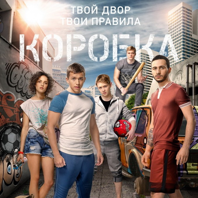 Post Thumbnail of Фильм Коробка - отзыв без спойлеров. Лучший фильм про футбол. И не только.