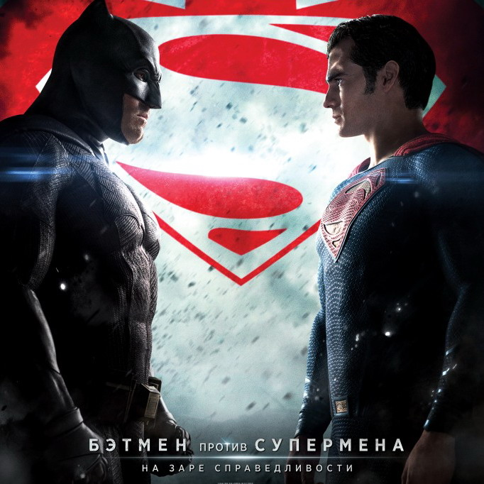 Post Thumbnail of Фильм Бэтмен против Супермена. Отзыв без спойлеров