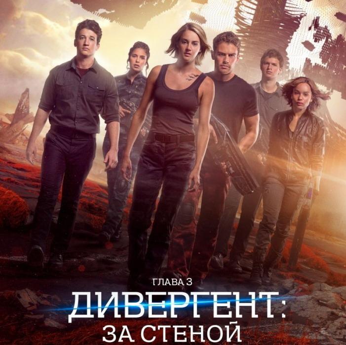 Post Thumbnail of Фильм Дивергент, глава 3: За стеной - отзыв без спойлеров