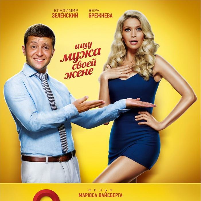 Post Thumbnail of Фильм 8 лучших свиданий - отзыв без спойлеров и политики