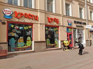 Krusty Krab Москва