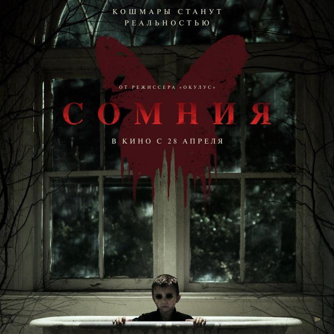 Post Thumbnail of Фильм Сомния, отзыв без спойлеров