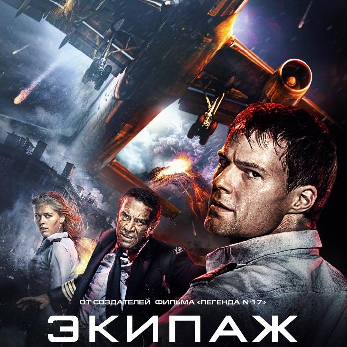 Post Thumbnail of Фильм Экипаж. Отзыв без спойлеров. Не ремейк.