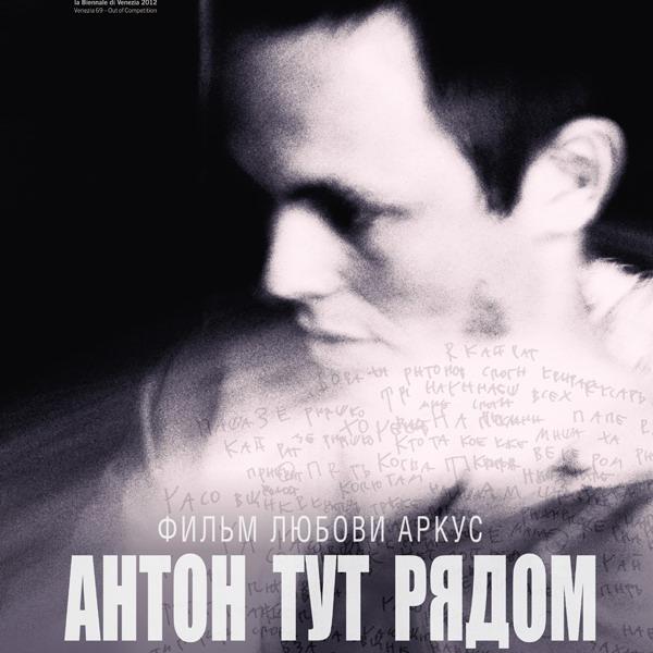Post Thumbnail of 2 апреля - Всемирный День Аутизма. Документальный фильм Антон Тут, Рядом.