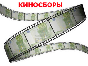 киносборы