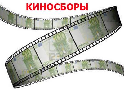 Post Thumbnail of КИНОСБОРЫ: Кассовые сборы кинотеатров России и СНГ за прошедшие выходные. 16/2016