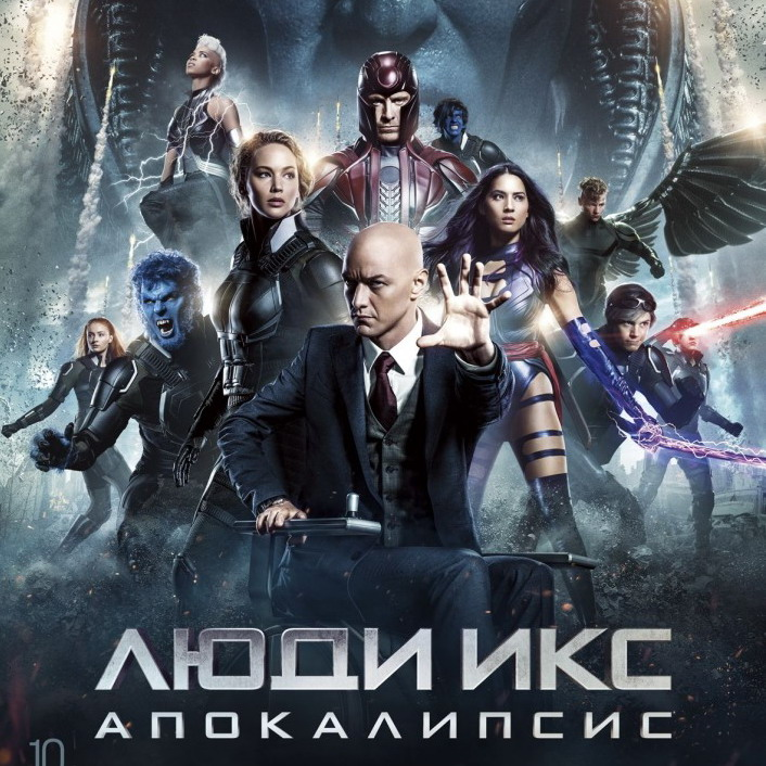 Post Thumbnail of Фильм Люди Икс Апокалипсис, отзыв без спойлеров