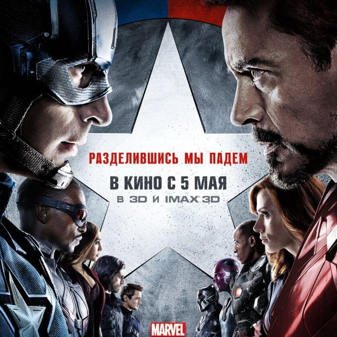 Post Thumbnail of Фильм Первый Мститель Противостояние, отзыв без спойлеров