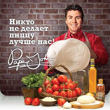 Post Thumbnail of Секретный постоянно действующий промо-код для пиццы Papajohns