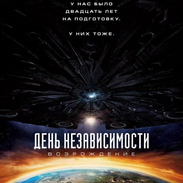Post Thumbnail of Фильм День независимости: Возрождение, отзыв без спойлеров