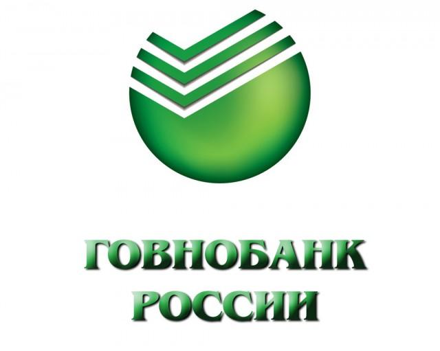 Post Thumbnail of Сбербанк как худший банк России. Комиссия даже за переводы ВНУТРИ банка! И система ПРО100!