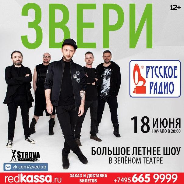 Post Thumbnail of Концерт группы Звери в Москве 18 июня 2016г, Зеленый Театр. Видео