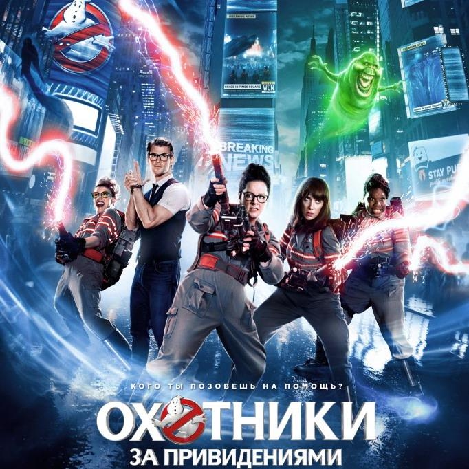 Post Thumbnail of Фильм Охотники за привидениями, отзыв без спойлеров. Хотите удивиться?