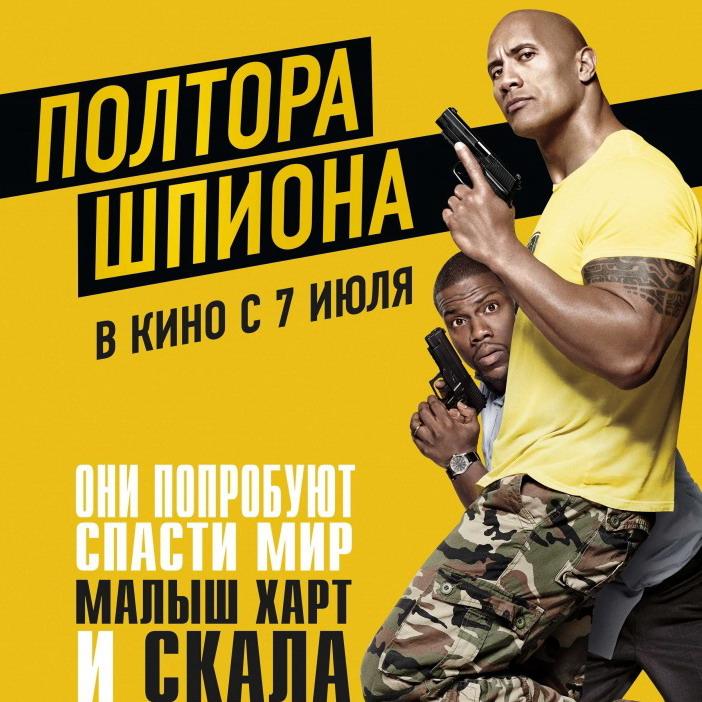 Post Thumbnail of Фильм Полтора Шпиона. Отзыв без спойлеров.