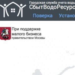 Post Thumbnail of СбытВодоРесурс: как обманывают людей на проверках счетчиков воды