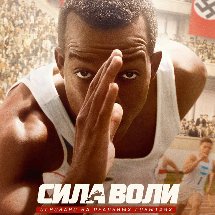 Post Thumbnail of Фильм Сила Воли, отзыв без спойлеров. Смотреть перед Олимпиадой россиянам!