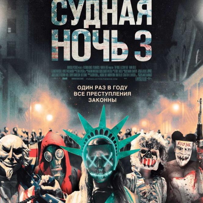 Post Thumbnail of Фильм Судная Ночь 3, отзыв без спойлеров