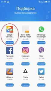 установка Google Play MEIZU
