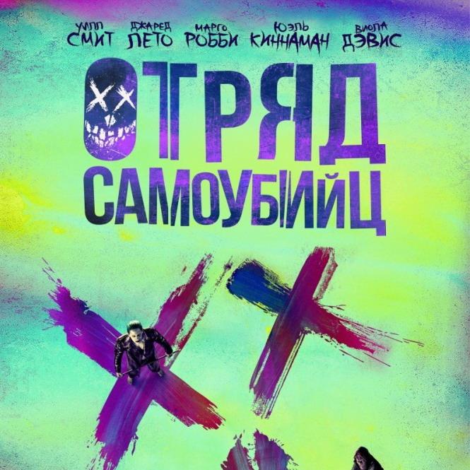 Post Thumbnail of Фильм Отряд Самоубийц, отзыв без спойлеров. Против мнения большинства