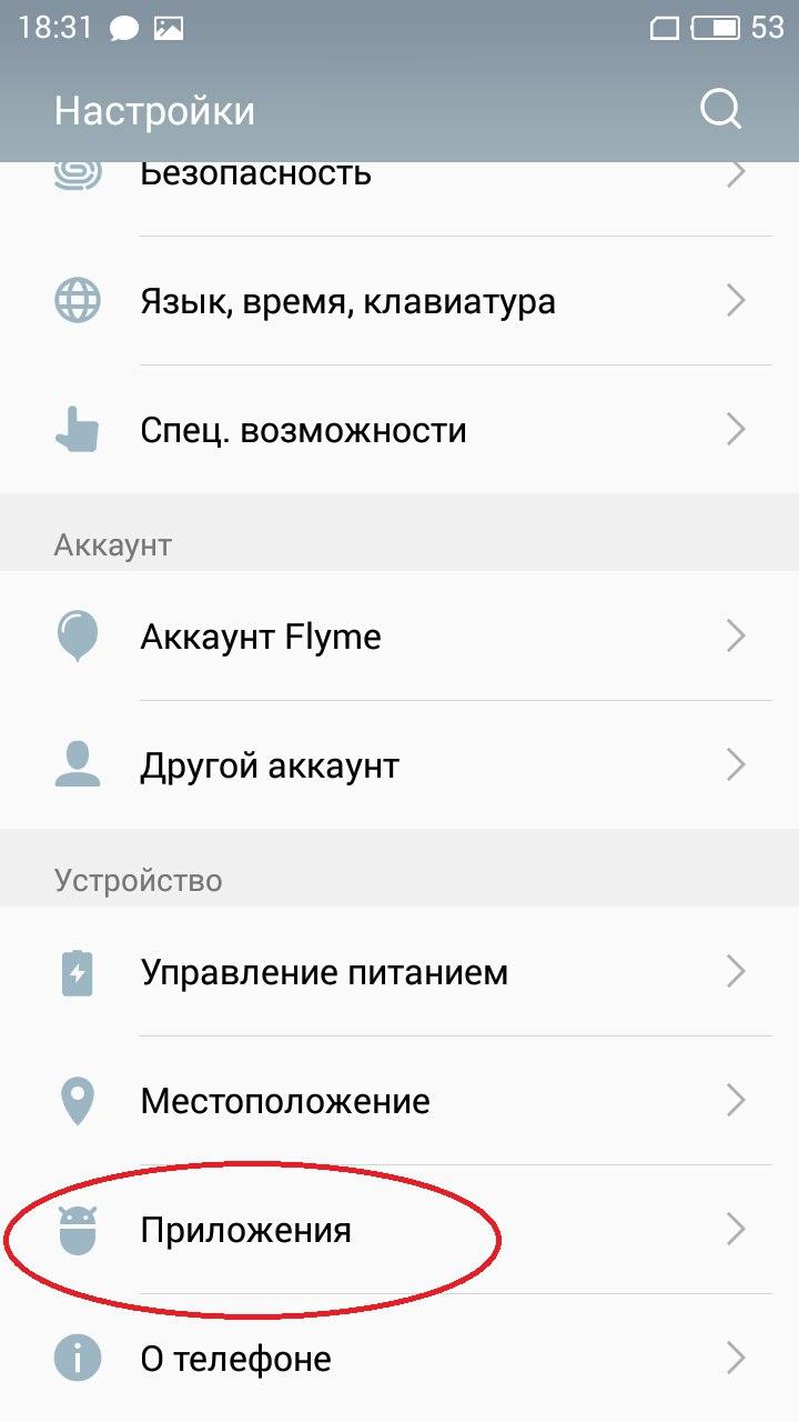 Установка Google Play на смартфоны MEIZU   Блог Rn21 ru
