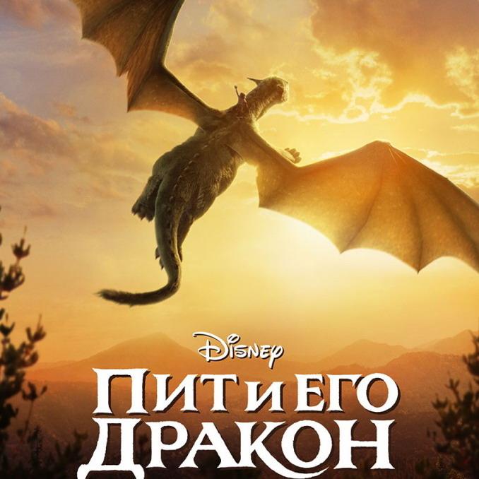 Post Thumbnail of Фильм Пит и его дракон - отзыв без спойлеров