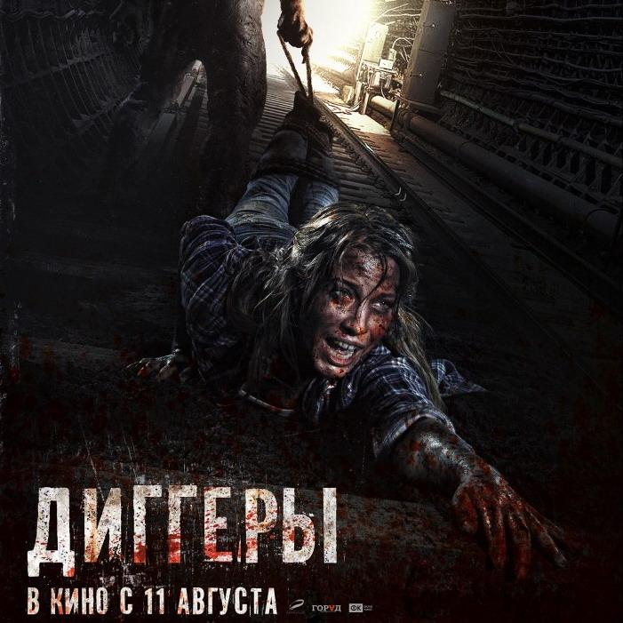 Post Thumbnail of Фильм Диггеры, отзыв без спойлеров