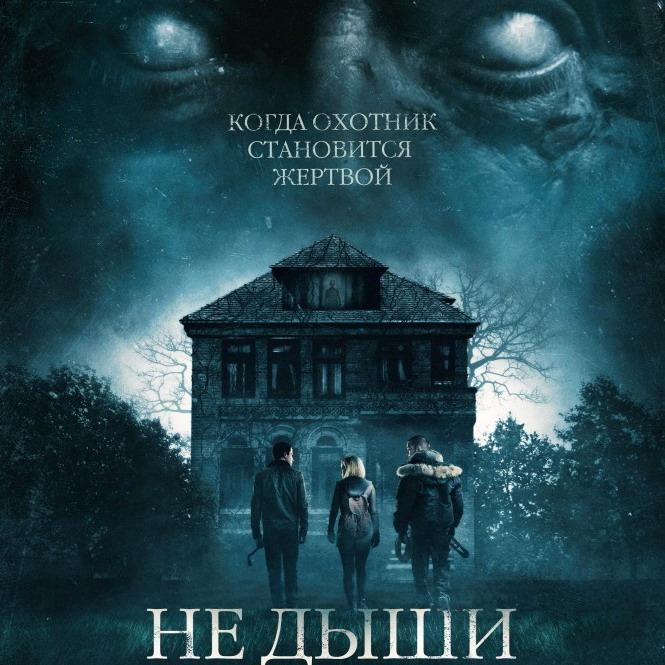 Post Thumbnail of Фильм Не дыши - отзыв без спойлеров.