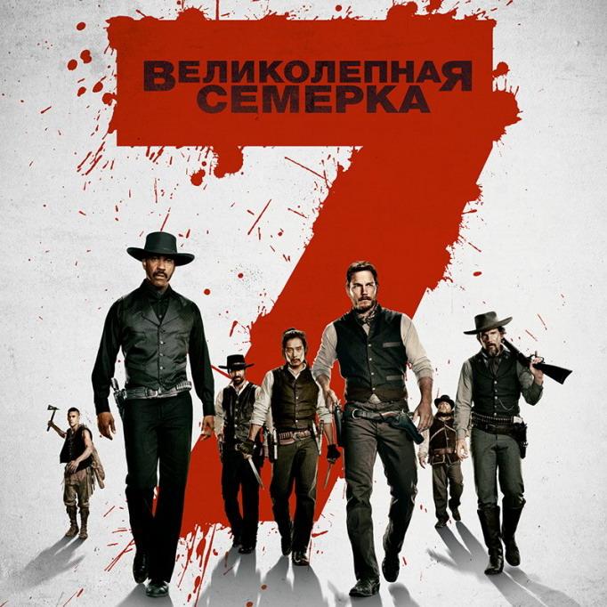 Post Thumbnail of Фильм Великолепная Семерка - отзыв без спойлеров