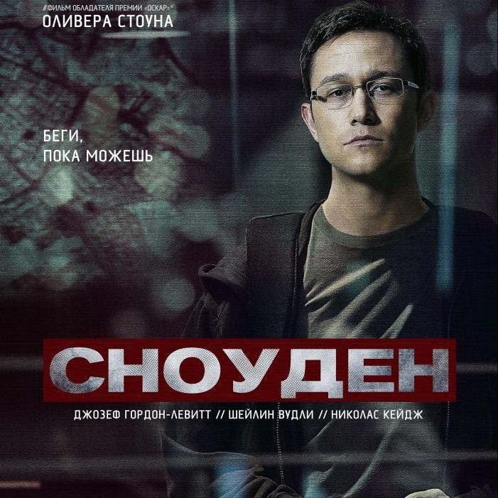 Post Thumbnail of Фильм Сноуден - отзыв без спойлеров