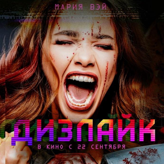 Post Thumbnail of Фильм Дизлайк - отзыв без спойлеров.