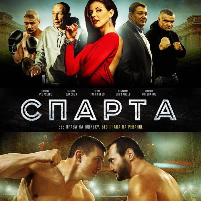 Post Thumbnail of Фильм Спарта - отзыв без спойлеров.