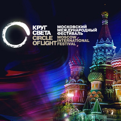 Post Thumbnail of Круг Света 2016 в Крылатском. Отзыв с места событий