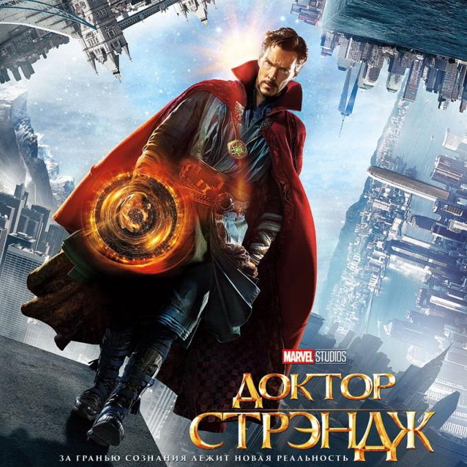 Post Thumbnail of Фильм Доктор Стрэндж, отзыв БЕЗ СПОЙЛЕРОВ (совсем без спойлеров)