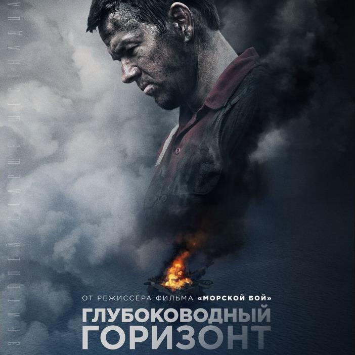 Post Thumbnail of Фильм Глубоководный Горизонт - отзыв без спойлеров