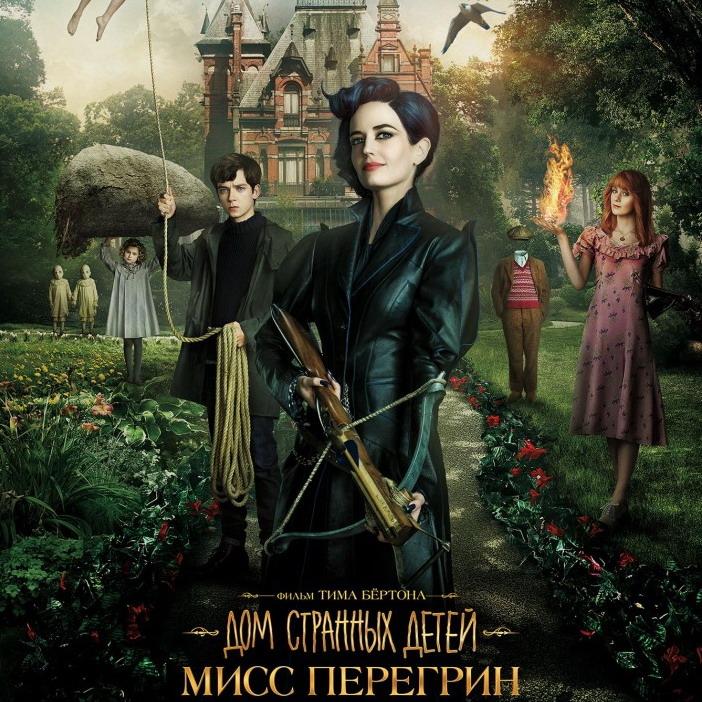 Post Thumbnail of Фильм Дом странных детей Мисс Перегрин - отзыв без спойлеров