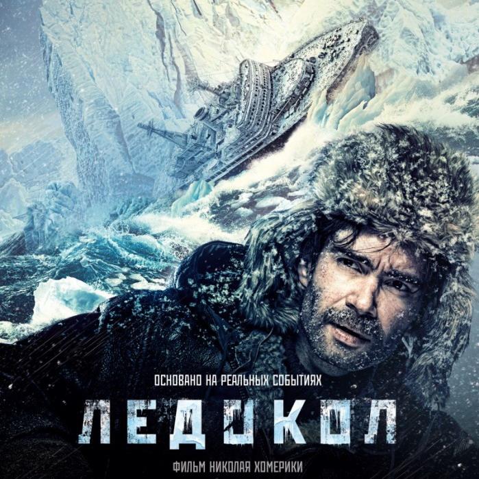 Post Thumbnail of Фильм Ледокол - отзыв без спойлеров