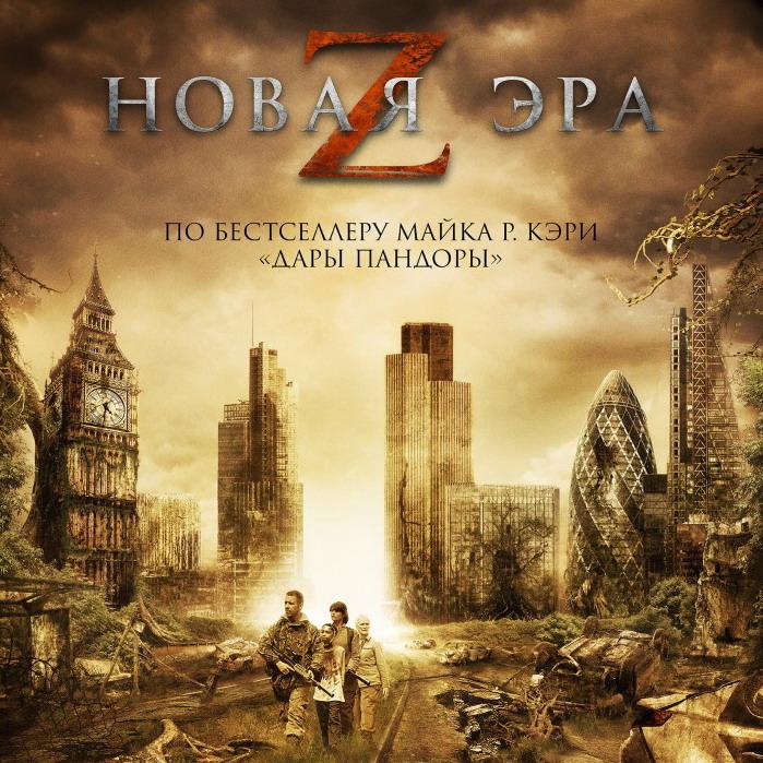 Post Thumbnail of Фильм Новая Эра Z - отзыв без спойлеров