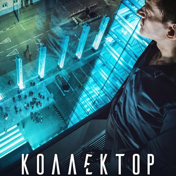Post Thumbnail of Фильм Коллектор - отзыв без спойлеров. Кино одного актера.