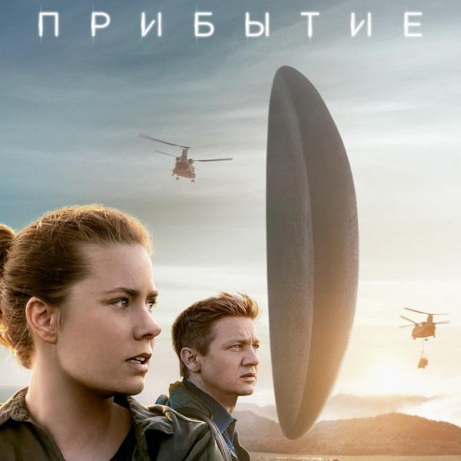Post Thumbnail of Фильм Прибытие - отзыв без спойлеров