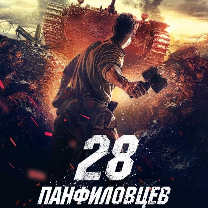 Post Thumbnail of Фильм 28 панфиловцев - отзыв без спойлеров и независимый