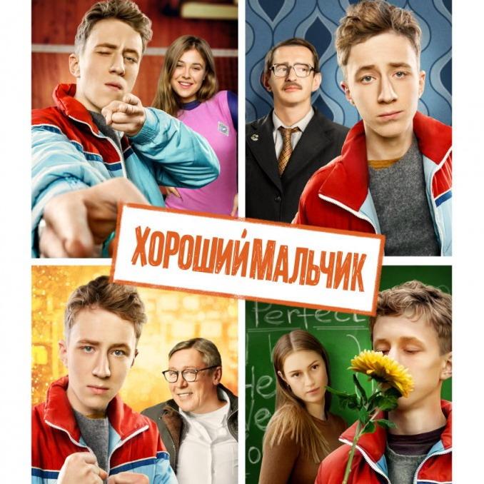 Post Thumbnail of Фильм Хороший Мальчик - отзыв без спойлеров