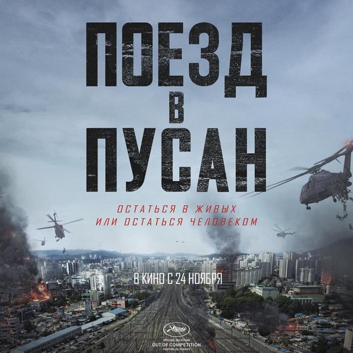 Post Thumbnail of Фильм Поезд в Пусан. Отзыв без спойлеров.