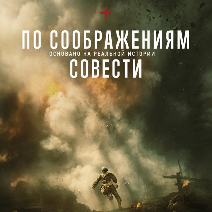 Post Thumbnail of Фильм По Соображениям Совести - отзыв без спойлеров