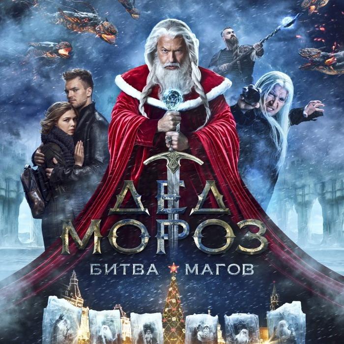 Post Thumbnail of Фильм Дед Мороз битва магов - отзыв без спойлеров
